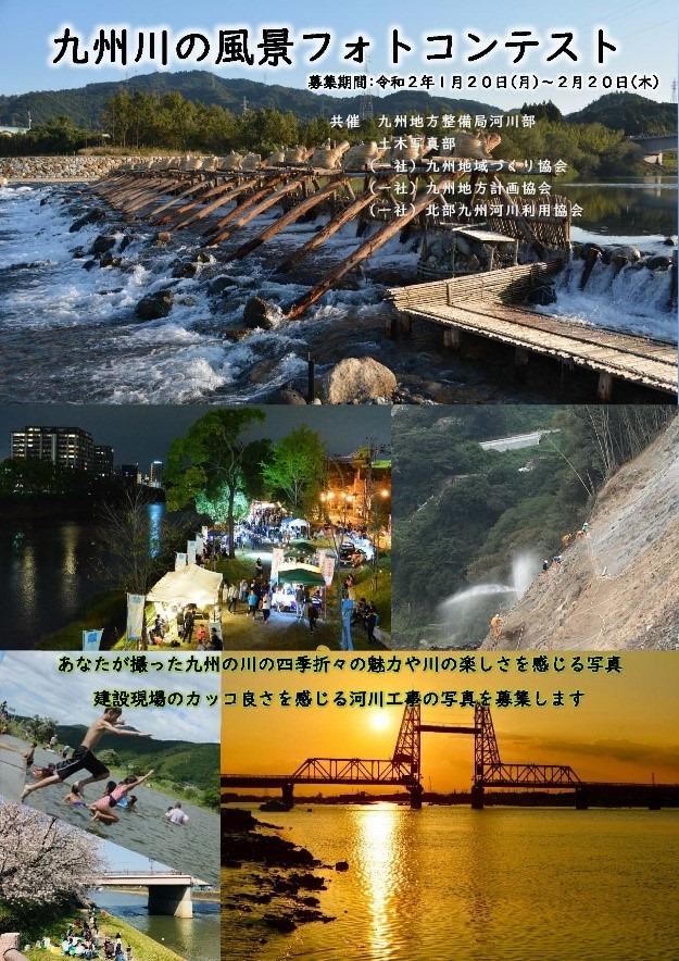 九州川フォト