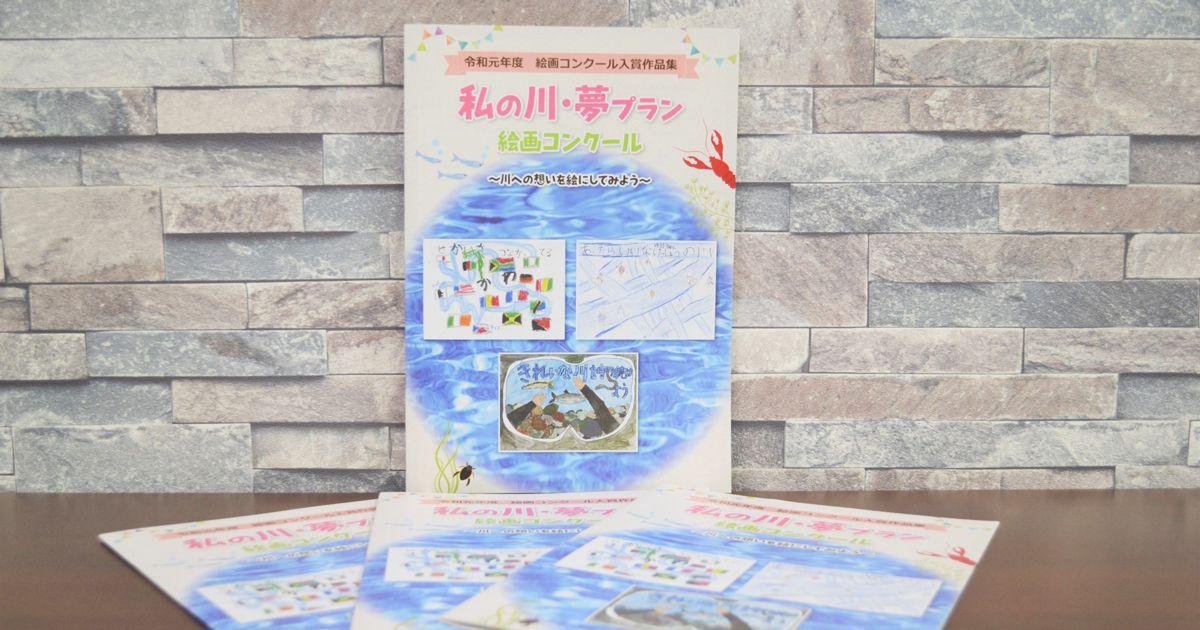 わたしの川・夢プランコンテストチラシ